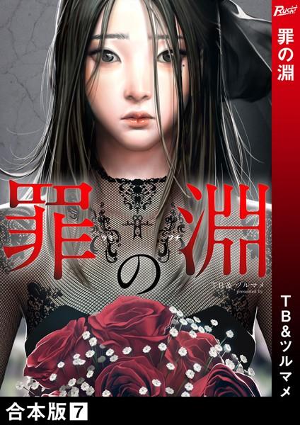 罪の淵 【合本版】 7巻