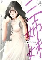 三姉妹 11巻