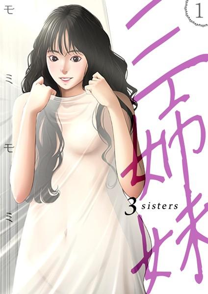三姉妹 1巻