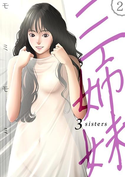 三姉妹 2巻