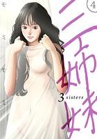 三姉妹 4巻