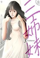 三姉妹 8巻