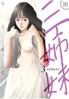 三姉妹 16巻