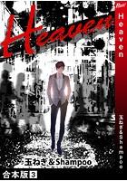 Heaven【合本版】 3巻