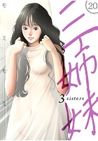 三姉妹 20巻