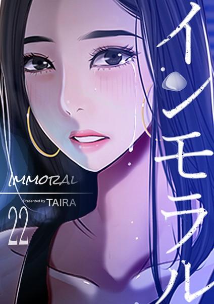 インモラル 22巻