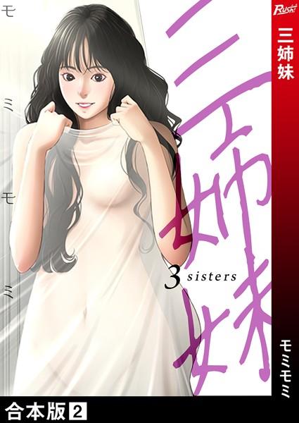 三姉妹【合本版】 2