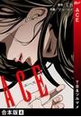 ACE【合本版】 4