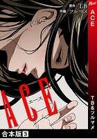 ACE【合本版】 3