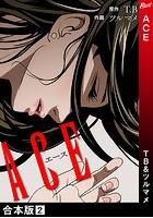 ACE【合本版】 2
