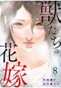 獣たちの花嫁 8