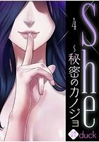 She〜秘密のカノジョ 4