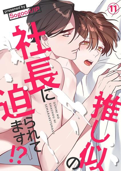 【恋愛 BL漫画】推し似の社長に迫られてます!?
