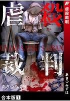 虐殺裁判【合本版】