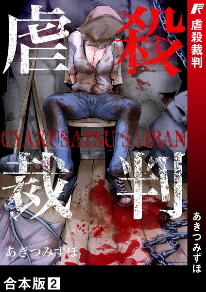 虐殺裁判【合本版】 2