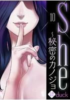 She〜秘密のカノジョ 10