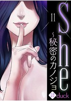 She〜秘密のカノジョ 11