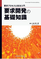 要求開発の基礎知識 要求プロセスと技法入門