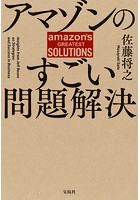 アマゾンのすごい問題解決