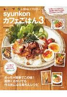 syunkonカフェごはん 3