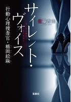 行動心理捜査官・楯岡絵麻