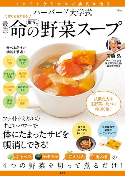 ハーバード大学式 最強! 命の野菜スープ