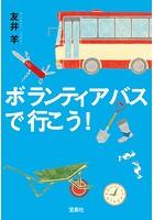 ボランティアバスで行こう!