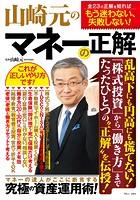 山崎元のマネーの正解