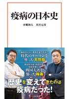 疫病の日本史