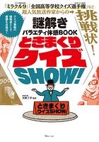 謎解きバラエティ体感BOOK ときまくりクイズSHOW!