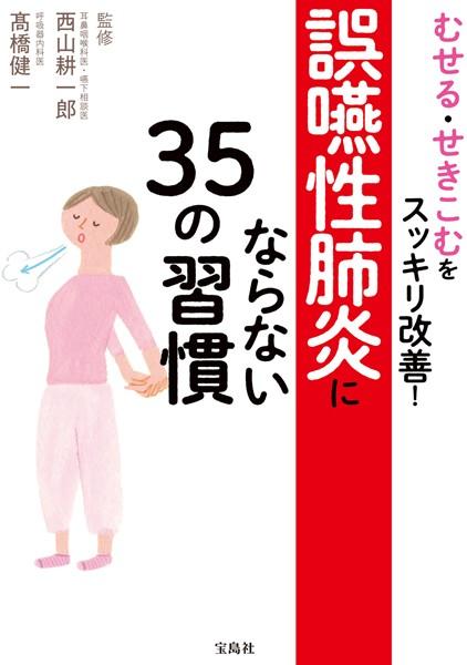 むせる・せきこむをスッキリ改善! 誤嚥性肺炎にならない35の習慣