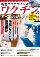 新型コロナウイルスワクチンのすべてがわかる本