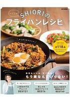 SHIORIのフライパンレシピ