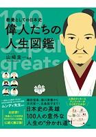 教養としての日本史 偉人たちの人生図鑑