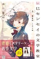 辰巳センセイの文学教室 上 「羅生門」と炎上姫