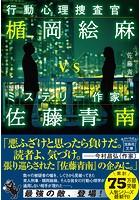 行動心理捜査官・楯岡絵麻vsミステリー作家・佐藤青南