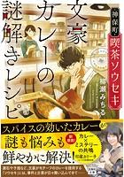 神保町・喫茶ソウセキ 文豪カレーの謎解きレシピ