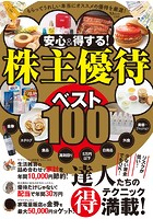 安心&得する! 株主優待ベスト100