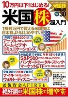 10万円以下からはじめる! 米国株超入門