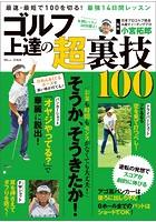 ゴルフ 上達の超裏技100