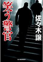 北海道警察