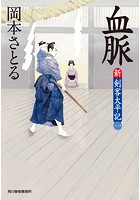 新・剣客太平記
