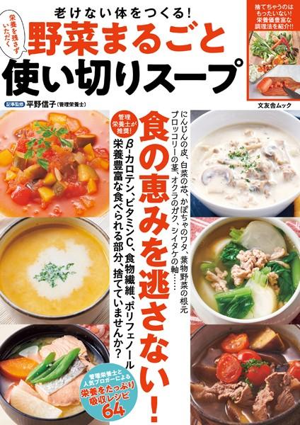 野菜まるごと使い切りスープ