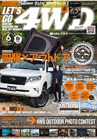 LET'S GO 4WD【レッツゴー4WD】