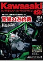 Kawasaki【カワサキバイクマガジン】