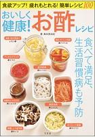 おいしく健康! お酢レシピ