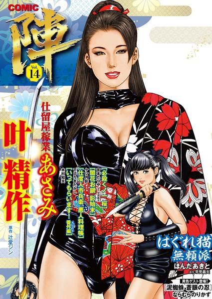COMIC陣 Vol.14