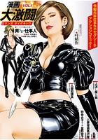 漫画大激闘 Vol.1