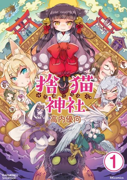 捨猫神社(分冊版) 【第1話】