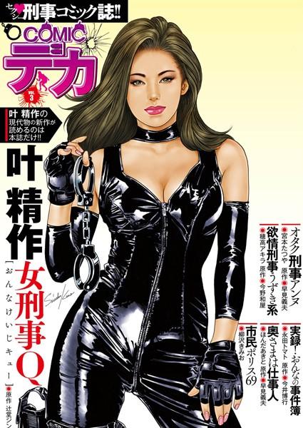 COMICデカ Vol.3
